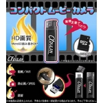 【小型カメラ】HD画質!100円ライター型ムービーカメラ ブラックカラーの詳細ページへ