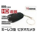 【小型カメラ】 HD画質!キーレス型 ピンホールカメラ■800万画素■16GB対応