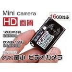 【小型カメラ】 HD画質 500万画素!超小型ビデオカメラ16GB対応!