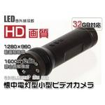 【小型カメラ】■HD画質■懐中電灯型小型ビデオカメラ■赤外線LED搭載!