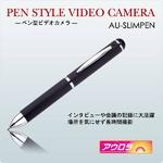 ペン型ビデオカメラ AU-SLIMPEN microSD挿入タイプ 16GB対応
