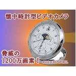 【小型カメラ】1200万画素!懐中時計型ビデオカメラ
