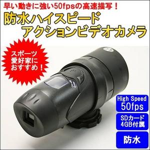 ハイスピードアクションビデオカメラ スポーツカメラ 防水・50fps SDカード4GB付