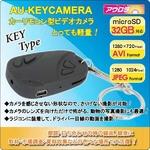 カーリモコン型ビデオカメラ 最大32GB対応!