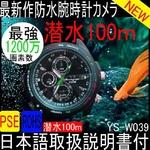 小型カメラ 1200万画素数100M防水防水腕時計カメラスポーツタイプ 内蔵メモリー4G