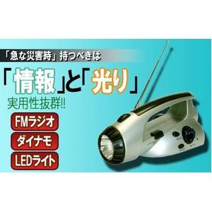 手回しラジオライト(FM/LED)ダイナモ