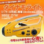 ダイナモ 緊急充電式ラジオライト 【ソーラー充電&手回し充電機能付き】