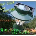 LEDライトランタン(太陽光ソーラーとダイナモ手回し発電搭載)