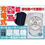 持ち運びができるソーラー充電式扇風機☆ポータブルファン☆LED12灯