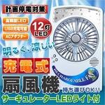 充電式扇風機♪LEDライト12灯♪家庭用ACアダプタ&USB