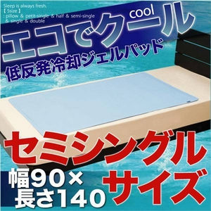 低反発冷却ジェルパッド エコでクール セミシングル