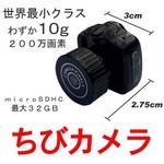 ちびカメラ 200万画素 500円玉サイズ!