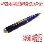 ペン型ビデオカメラ 仕事・勉強・会議のお供に♪ FS-PDV100
