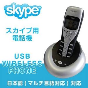 スカイプ用電話機 液晶表示スタンド付 高音質マルチ言語対応 USB ワイヤレス