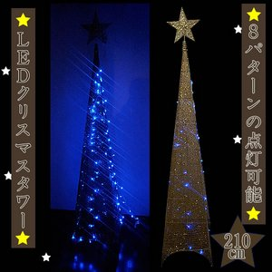 【クリスマス】LEDクリスマスツリー 210cm タワーオブジェ 金色