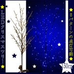 【クリスマス】LEDクリスマスツリー 150cm/ブルー