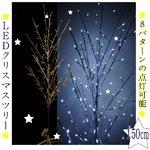 【クリスマス】LEDクリスマスツリー 150cm/ホワイト