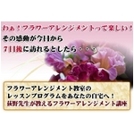【通信講座】簡単フラワーアレンジメント講座 [テキスト&DVD]