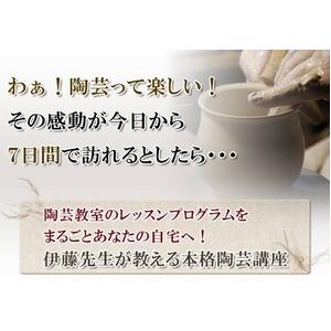 【通信講座】陶芸教室が自宅に!初心者のための、本格陶芸講座[DVD&テキスト]