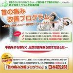 【上田式】首の痛み改善法〜1日5分から始める、根本治療トレーニング〜[DVD] の詳細ページへ