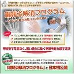 【上田式】腱鞘炎改善法〜1日5分から始める、自宅簡単エクササイズ〜[DVD]の詳細ページへ