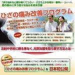 【上田式】膝の痛み改善法〜1日5分から始める、自宅簡単エクササイズ〜[DVD]の詳細ページへ