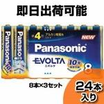 パナソニック アルカリ乾電池 EVOLTA(エボルタ) 単4形 8本 LR03EJ/8SW 【3セット】【震災対策・停電用】