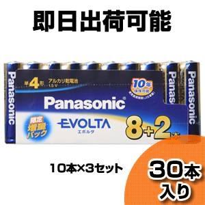 【即日出荷可能!】パナソニック アルカリ乾電池 EVOLTA(エボルタ) 単4形 10本 LR03EJSP/10S 【3セット】【震災対策・停電用】