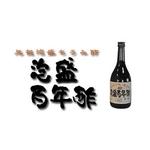泡盛百年酢(黒糖入り) 720ml×2本セット