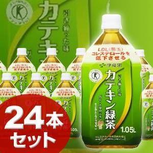 伊藤園 カテキン緑茶1.05L×24本セット 【特定保健用食品(トクホ)】