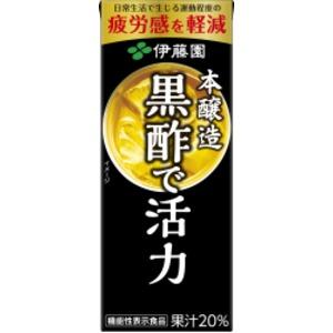 【ケース販売】伊藤園 黒酢で活性紙200ml×48本セット