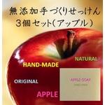 ぷくぷくアップル石鹸 3個セット