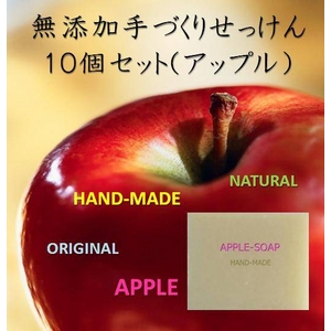 無添加 ぷくぷくアップル石鹸 10個セット(5個セット×2箱)