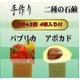 ぷくぷく二種の石鹸 4個入り(アボカド&パプリカ)