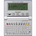 DIC-VOCAL 12ヶ国語マトリックス翻訳機 International [ GT-303 ]