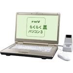 富士通 ノートパソコン FMV LIFEBOOK(ライフブック) FMV-AR3 AH/R3 らくらくパソコン