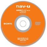 SONY(ソニー) ポータブルナビゲーション nav-u(ナブ・ユー)用 地図更新ディスク NV-U1用 NVD-U13J 【ナビ地図データ】