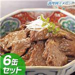 牛肉大和煮 缶詰 6缶セット