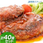 お徳用♪焼き上げハンバーグセット(冷凍)40個セット