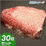 厚切り国産ビーフステーキ 30枚セット
