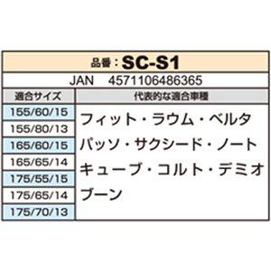 布製タイヤ滑り止め SNOW COVER(スノーカバー) SC-S1
