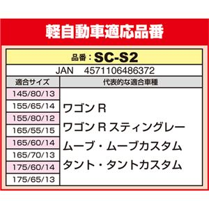 布製タイヤ滑り止め SNOW COVER(スノーカバー) SC-S2