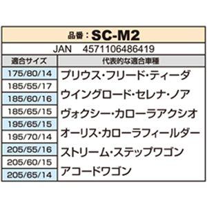 布製タイヤ滑り止め SNOW COVER(スノーカバー) SC-M2