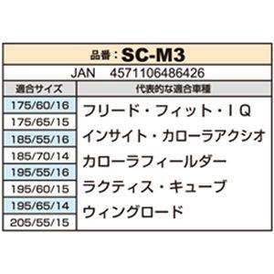 布製タイヤ滑り止め SNOW COVER(スノーカバー) SC-M3