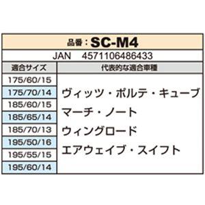 布製タイヤ滑り止め SNOW COVER(スノーカバー) SC-M4
