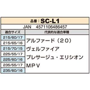 布製タイヤ滑り止め SNOW COVER(スノーカバー) SC-L1