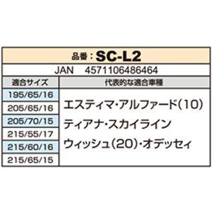 布製タイヤ滑り止め SNOW COVER(スノーカバー) SC-L2