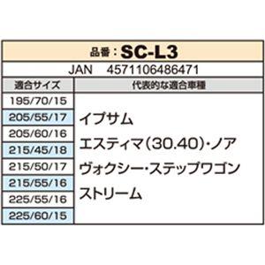 布製タイヤ滑り止め SNOW COVER(スノーカバー) SC-L3