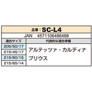 布製タイヤ滑り止め SNOW COVER(スノーカバー) SC-L4