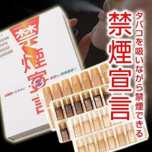 タバコを吸いながら禁煙できる! 「禁煙宣言」